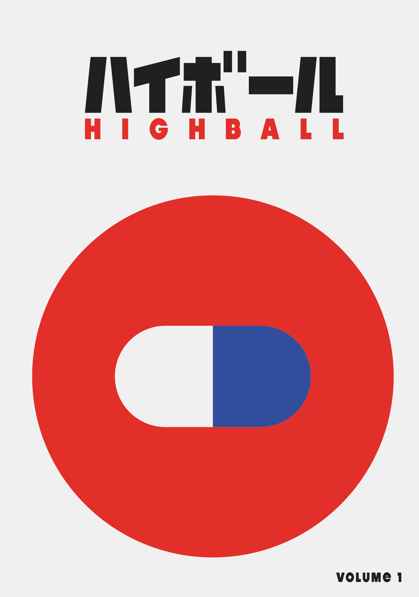 HIGHBALL ハイボール volume 1 by Aaron VIII & Joel Westworth